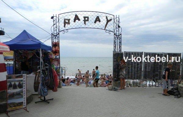 Коктебель_отдых_2012_фото