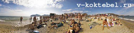 Коктебель-нудийский-пляж-фото