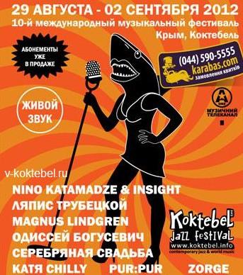 афиша-джаз-Коктебель-2012