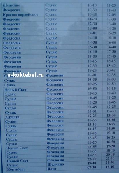 расписание-автобусов-Феодосия-Коктебель