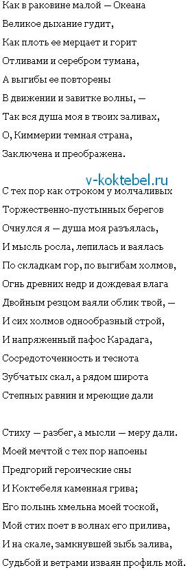 Волошин-про-Коктебель