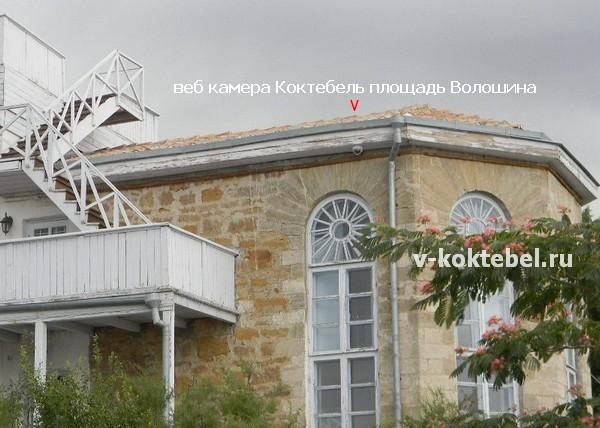 веб-камера-Коктебель-дом-Волошина-площадь