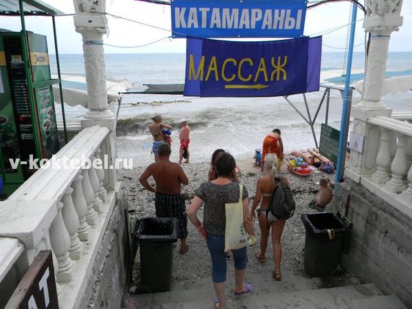 отдых-в-Коктебеле - спуск-к-пляжу