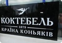 дегустационные-площадки-вин-и-конъяков-ТМ «Коктебель»