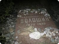 могила-М.Волошина