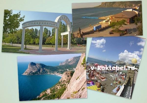 отдых-в-Крыму-Юбк-2013 - Феодосия, Коктебель, Судак, Новый Свет