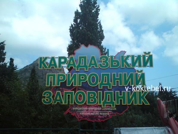 потухший-вулкан-Карадаг