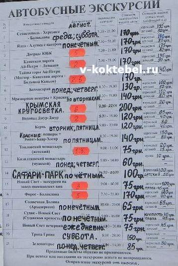 экскурсии-из-Коктебеля-по-Крыму-цены-2013