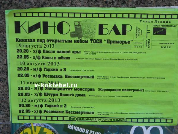 кинозал-Приморье-фильмы-в-Коктебеле-август
