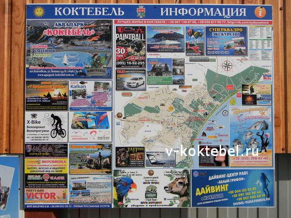 информация-в-Коктебеле-афиша