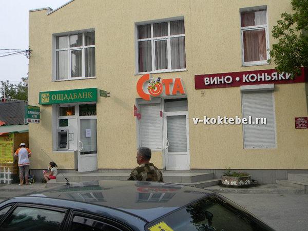 Ощадбанк-в-Коктебеле-Крым