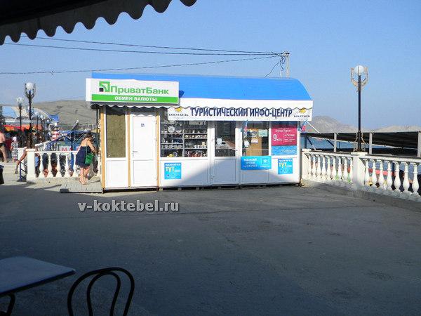 Приватбанк-в-Коктебеле-в-Крыму