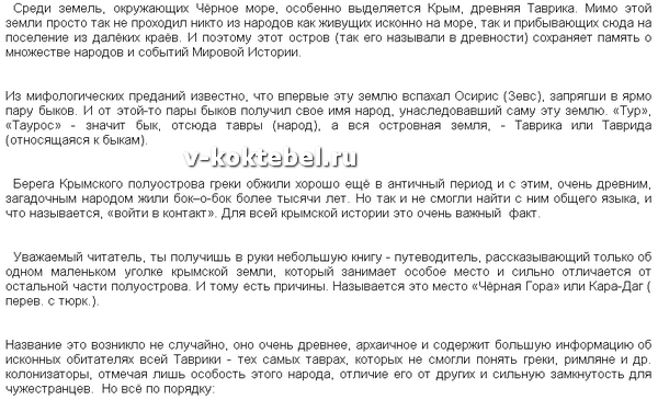 Откуда-произошло-название-горы-Карадаг-Крым