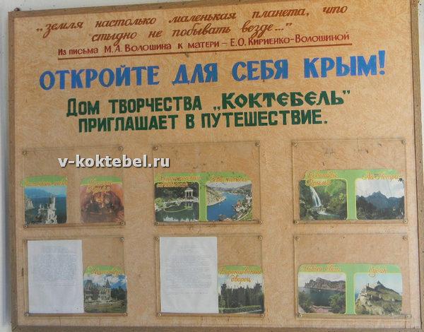 карта-Коктебеля-с-пансионатами-и-дом-творчества