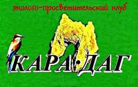 эколого-просветительский-клуб-Кара-Даг-Крым