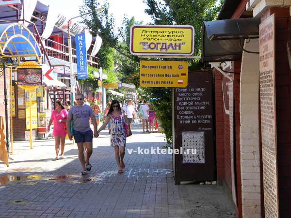 смотреть-веб-камеру-Коктебель-кафе-Богдан