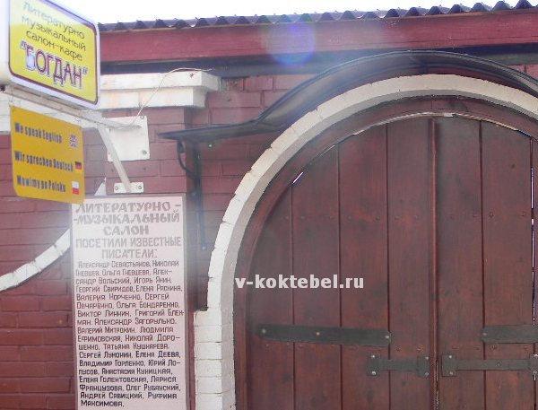 вход-в-кафе-Богдан-рядом-веб-камера-Коктебель