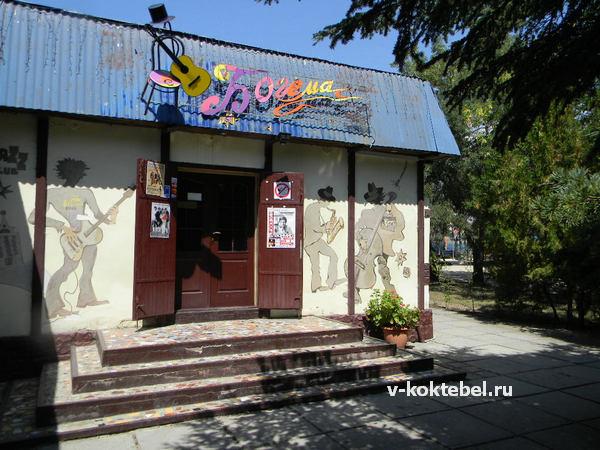 Коктебель арт-кафе Богема Крым